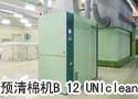 预清棉机B 12 UNIclean