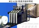 WYZ-4/80高速无梭织带机