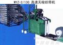 WYZ-2/130高速无梭织带机