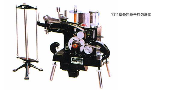 Y311型条粗条干均匀度仪