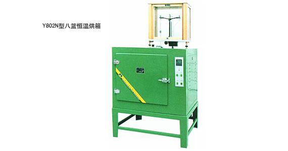 Y802N型八篮恒温烘箱