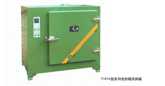 Y101A型系列电热鼓风烘箱