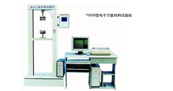 YG028型电子万能材料试验机