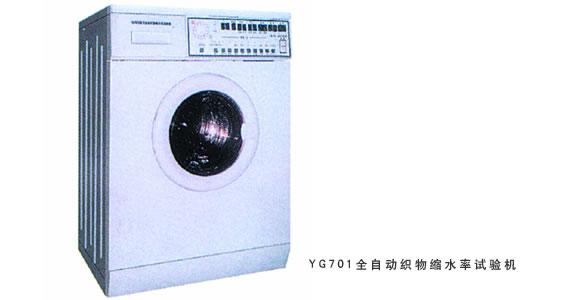 YG701型全自动织物缩水率试验机