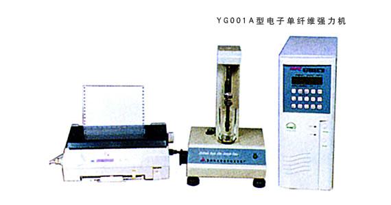 YG001A型电子单纤维强力机