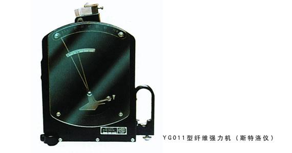 YG011型纤维强力机(斯特洛仪)