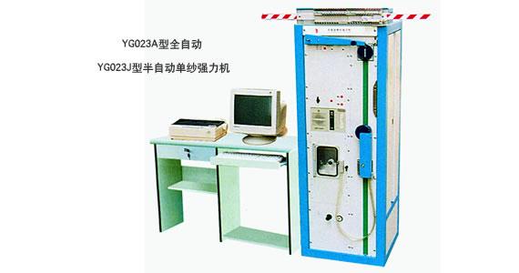 YG023A型全自动单纱强力机