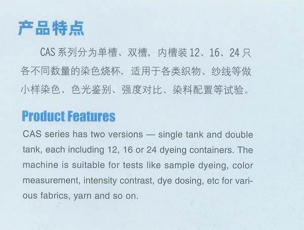 CAS 常温小样染色机