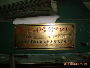 出售230剑杆织机