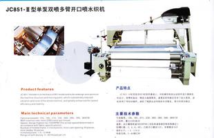 鑫丰源JC851型单泵双喷多臂开口喷水织机