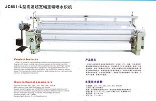 鑫丰源JC851-L型高速超宽幅重磅喷水织机
