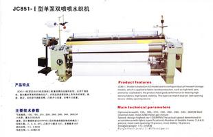 鑫丰源JC851-I型单泵双喷喷水织机
