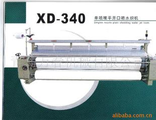 信德XD-340单喷嘴平开口喷水织机