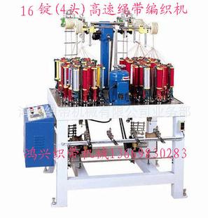 16锭(4头)高速绳带编织机/织带机 超高产量走马机 自产批发