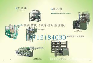 买织带机成套设备,找广东同兴精机,咨询:13712184030