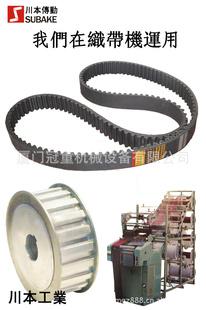 厂家直销织带机同步带及同步轮(图)  宁德同步带轮
