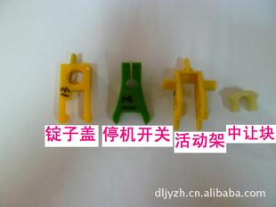 高速绳子机/高走马机配件(锭子盖 停机开关 活动架 中让块)