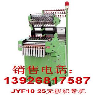 大量  工厂 家用纺织 加工机器 JYF10/25织带机 及 纺织机械