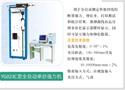 YG023C型全自动单纱强力机