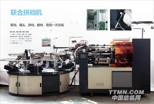 HK360型联合拼裆机