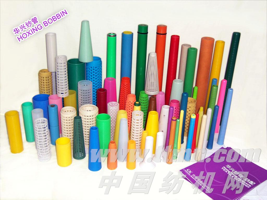 塑料纱管、细纱管、粗纱管、宝塔管等