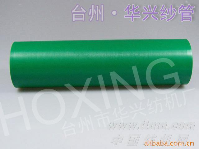 塑料纱管_290圆柱管_平行管