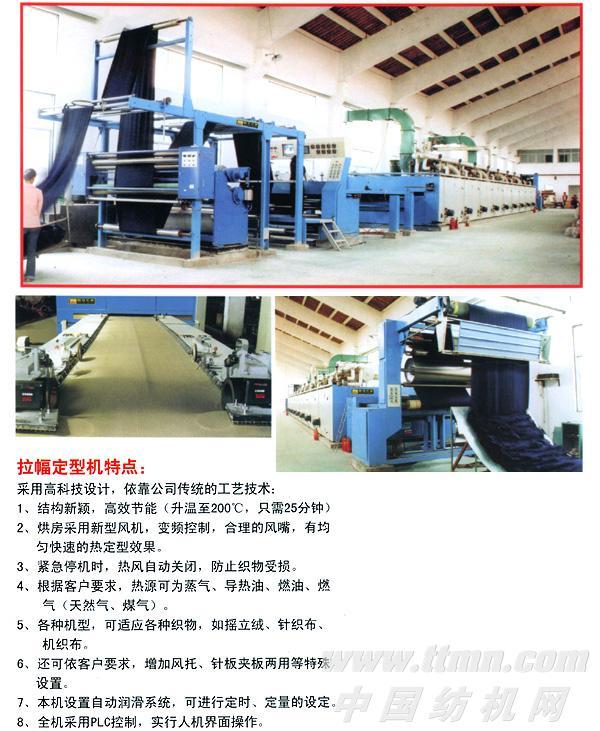 PLMD1800-3600拉幅定型机