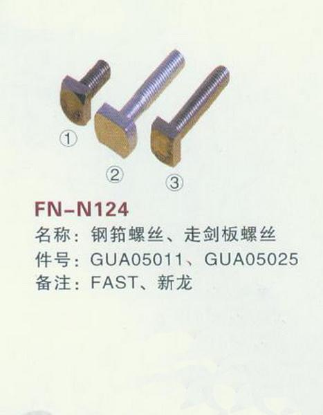 FN-N124 钢筘螺丝、走剑板螺丝