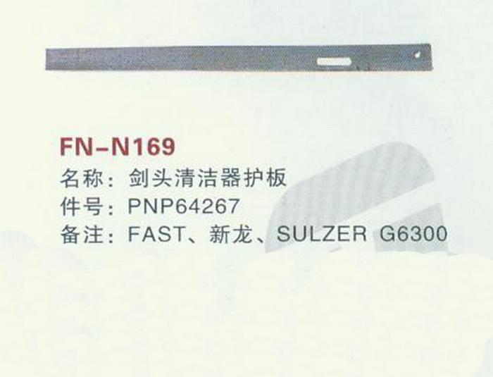 FH-N169 剑头清洁器护板