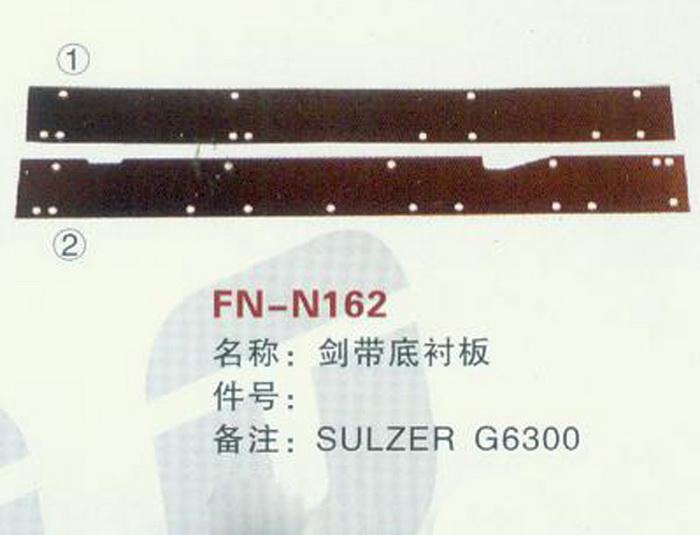 FH-N162 剑带底衬板 SULZER G6300
