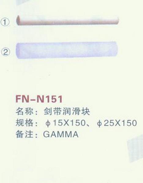 FN-N151 剑带润滑块 GAMMA