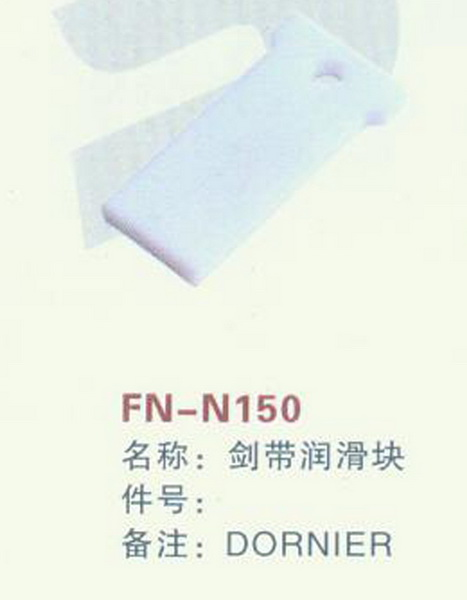 FN-N150 剑带润滑块 DORNIER