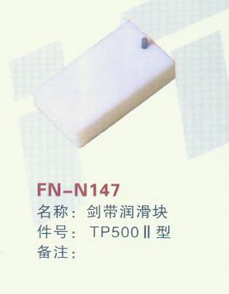 FN-N147 剑带润滑块