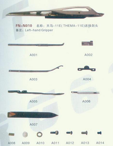 FN-N010天马-11E(THEMA-11E)送纬剑头