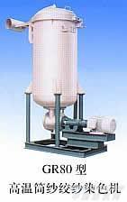GR80型高温筒纱绞纱染色机