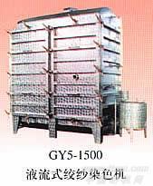 GY5-1500液流式绞纱染色机