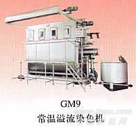 GM9常温溢流染色机