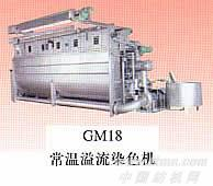 GM18常温溢流染色机