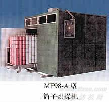 MF98-A型筒子烘燥机