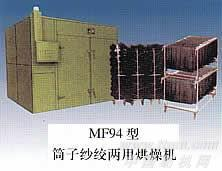 MF94型筒子纱绞两用烘燥机