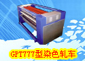 GPT777型染色轧车