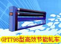 GPT798型高效节能轧车