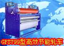 GPT799型高效节能轧车