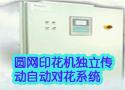 圆网印花机独立传动自动对花系统