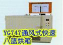 YG747通风式快速八篮烘箱