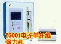 YG001型电子单纤维强力机
