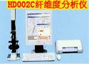HD002C纤维度分析仪