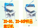 ZO-50、ZO-50P样品裁切机