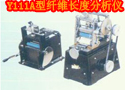 Y111A型纤维长度分析仪