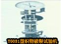 YG031型织物破裂试验机